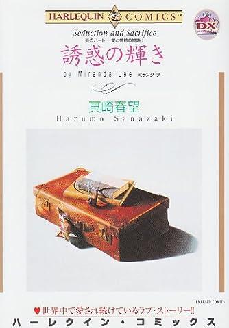 誘惑の輝き (エメラルドコミックス ハーレクインシリーズ 炎のハート-愛と情熱の物語)
