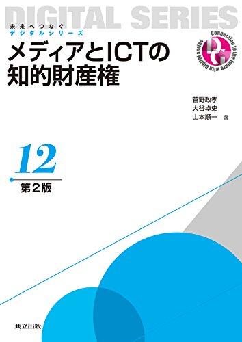 メディアとICTの知的財産権 第2版 (未来へつなぐデジタルシリーズ)の詳細を見る