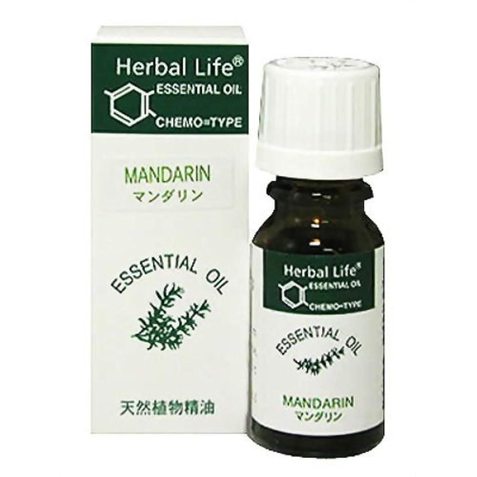 深遠デンプシー開梱生活の木 Herbal Life マンダリン 10ml