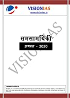 Vision IAS Current Affairs AUGUST 2020 IN HINDI (Paperback, Vision IAS) (B/W PRINTOUT)