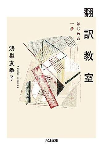 翻訳教室 ――はじめの一歩 (ちくま文庫)