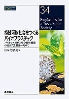 持続可能社会をつくるバイオプラスチック:バイオマス材料と生分解性機能の実用化と普及へ向けて (CSJカレントレビュー)