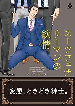 [ミナモトカズキ]のスーツフェチリーマンの欲情【特典付き】 (シャルルコミックス)