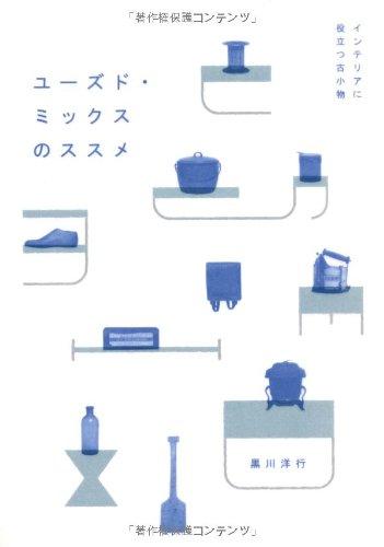 ユーズド・ミックスのススメ―インテリアに役立つ古小物 (-)