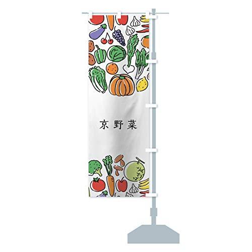 京野菜 のぼり旗 サイズ選べます(ジャンボ90x270cm 右チチ)