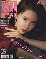 RAYLI CHINA 【中国雑誌】 少女時代 ユナ 表紙 2020年 1月号
