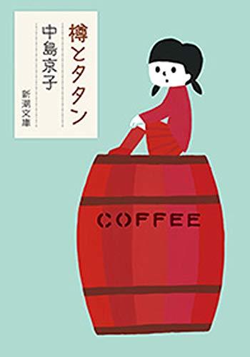 樽とタタン(新潮文庫)