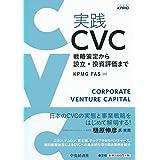 実践 CVC ―戦略策定から設立・投資評価まで