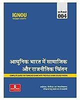 Adhunik Bharat Me Samajik Avam Rajnetik Chintan (Mpse-04, Hindi)