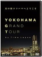 YOKOHAMA GRAND TOUR [DVD]