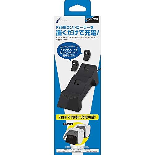 CYBER ・ 置くだけで充電できるコントローラースタンド ダブル( PS5 用) ブラック - PS5