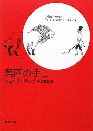 第四の手〈上〉 (新潮文庫)