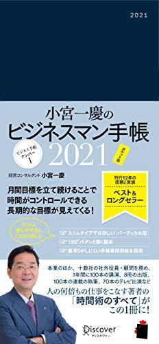 小宮一慶のビジネスマン手帳 2021 [ポケット版] (小宮一慶の養成講座)