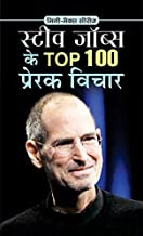 STEVE JOBS KE TOP 100 PRERAK VICHAR (Hindi Edition)