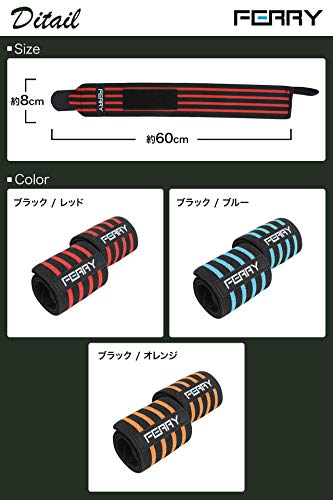 (フェリー)FERRYリストラップウエイトトレーニング手首固定60cm(2枚組)ブラック/レッド