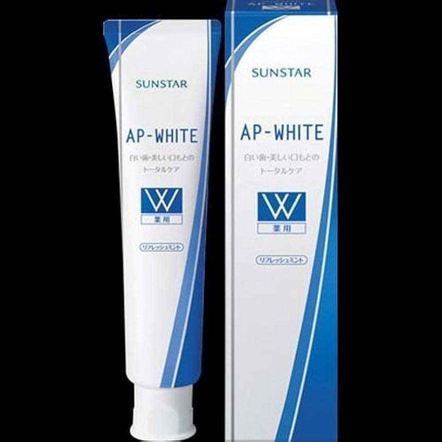 赤外線メインフリース【まとめ買い】薬用APホワイトペースト リフレッシュミント 110g ×2セット