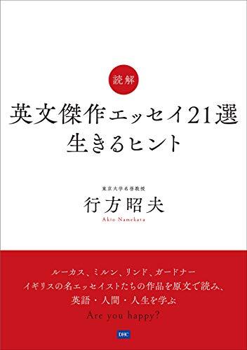 読解 英文傑作エッセイ21選~生きるヒント~