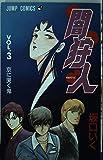 闇狩人 3 (ジャンプコミックス)