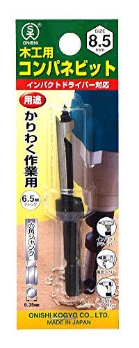 大西工業 コンパネビット<ストッパー付>(NO.18) 8.5mm