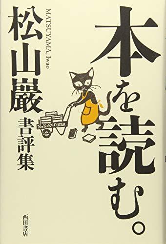 本を読む。―松山巖書評集