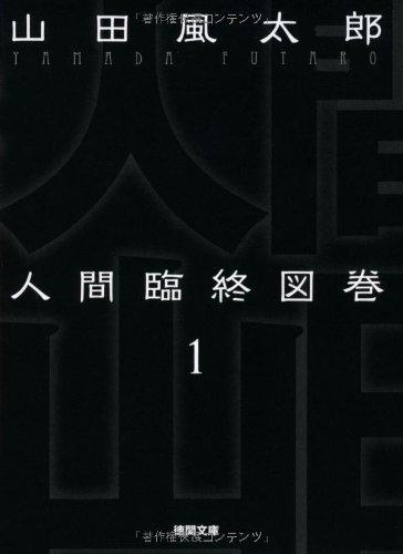人間臨終図巻1<新装版> (徳間文庫)