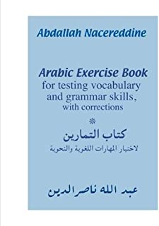 Arabic Exercise Book: For Testing Vocabulary and Grammar Skills, With Corrections