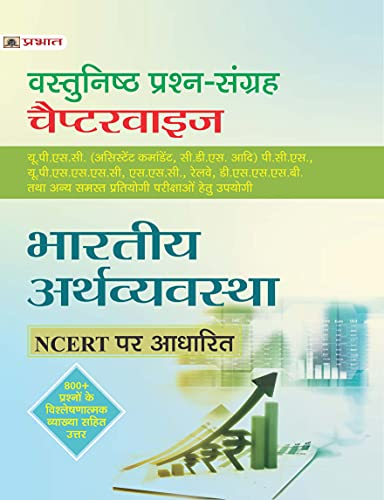 Objective Economics for Competitive Examinations (Hindi Edition)