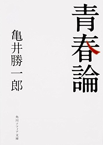 青春論 (角川ソフィア文庫) - 亀井 勝一郎