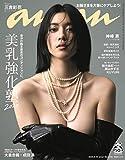anan(アンアン) 2020/09/16号 No.2216[美乳強化塾2020/三吉彩花]