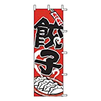 のぼり あつあつ餃子 60×180cm J05-0005