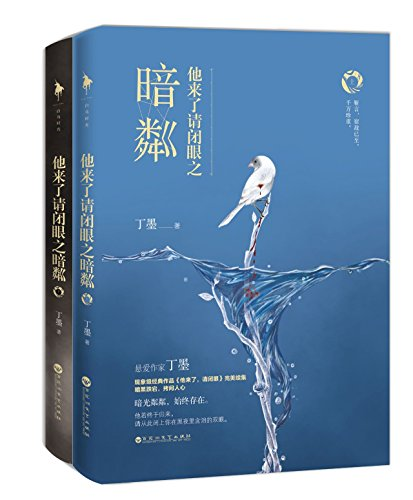 Love Me If You Dare: Darkness (I \& II) (Chinese Edition)