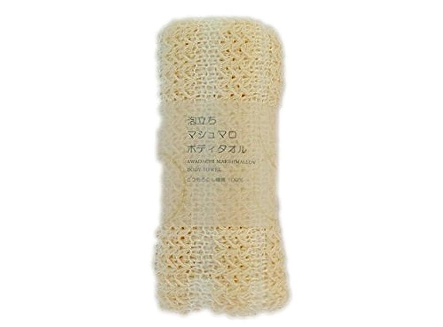 かわす落とし穴毛布泡立ちマシュマロボディタオル (BE) 2本セット