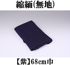 風呂敷(正絹・ちりめん)2巾・68cm 紫