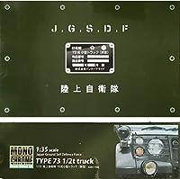 ■ モノクローム 【絶版】 1/35 陸上自衛隊 73式 1/2t 小型トラック(新型)