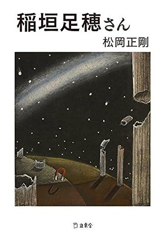 稲垣足穂さん (立東舎文庫)