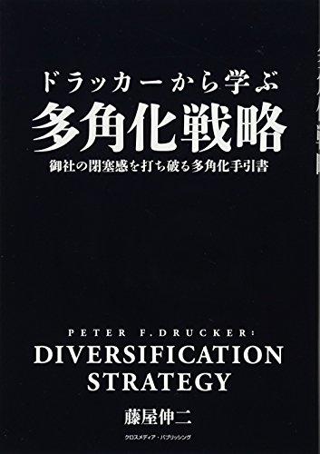 ドラッカーから学ぶ多角化戦略~御社の閉塞感を打ち破る多角化手引書~