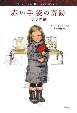 サラの歌 赤い手袋の奇跡 (赤い手袋の奇跡シリーズ) (The red gloves series)