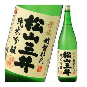 栄光酒造『純米吟醸 松山三井』