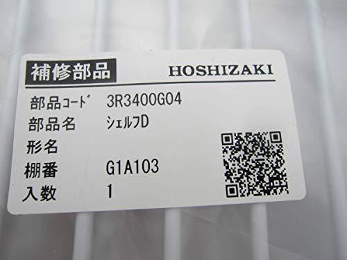 1枚のみ 【】HOSHIZAKI 棚網 棚板 シェルフ W495mm×D420mm 補修部品 冷凍庫 冷蔵庫 ホシザキ