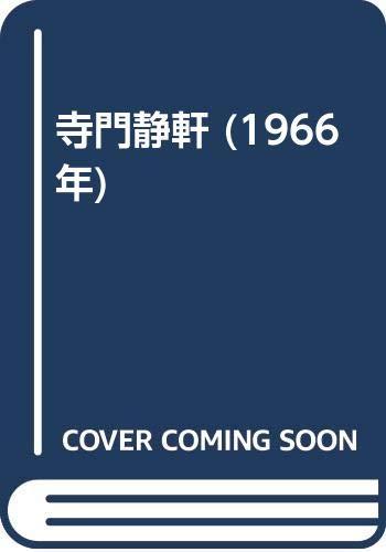 寺門静軒 (1966年)の詳細を見る