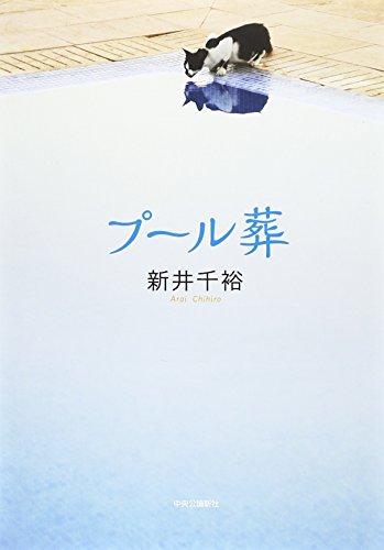 プール葬 (novella*1200)
