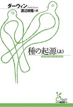 [ダーウィン, 渡辺 政隆]の種の起源(上) (光文社古典新訳文庫)