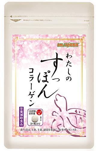 わたしのすっぽんコラーゲン (コラーゲンサプリメント/DMJえがお生活) すっぽんコラーゲン (コラーゲンペプチド配合) 日本製 31日分