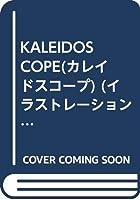 KALEIDOSCOPE(カレイドスコープ) (イラストレーション・ストーリー)
