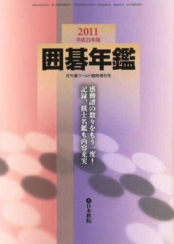 囲碁年鑑2011 2011年 06月号 [雑誌]