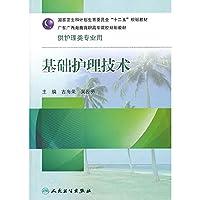 基础护理技术(十二五规划)