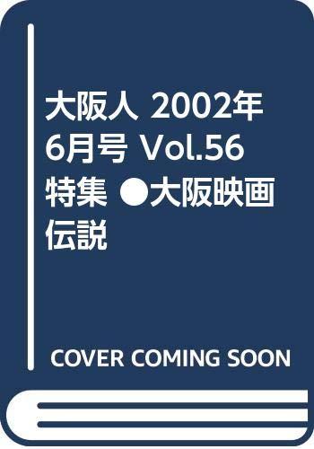 『大阪人 2002年6月号 Vol.56 特集 ●大阪映画伝説』のトップ画像