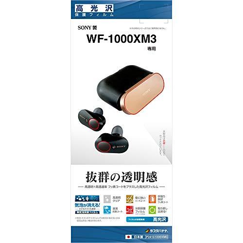 ラスタバナナ SONY WF-1000XM3 フィルム 平面保護 高光沢 ソニー イヤホン 保護フィルム P24161000XM3