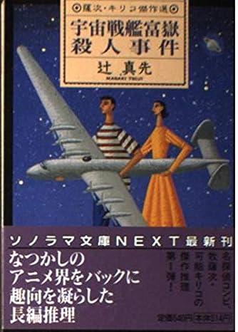 宇宙戦艦富嶽殺人事件 (ソノラマ文庫ネクスト)