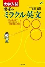大学入試 鬼塚のミラクル英文108 -- 108の基本文で自然に身につく重要構文&表現